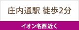 庄内通駅 徒歩3分 イオン名西 近く